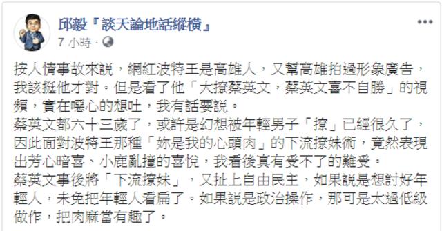 邱毅17日酸波特王與蔡英文的合體影片很「噁心」。(翻攝邱毅臉書)
