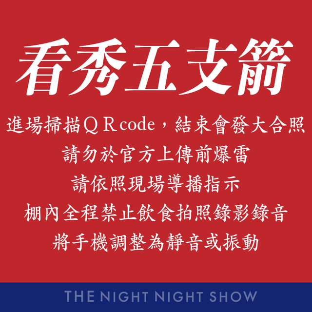 藏頭詩? 韓國瑜今晚登博恩夜夜秀 官方聲明有玄機 |
