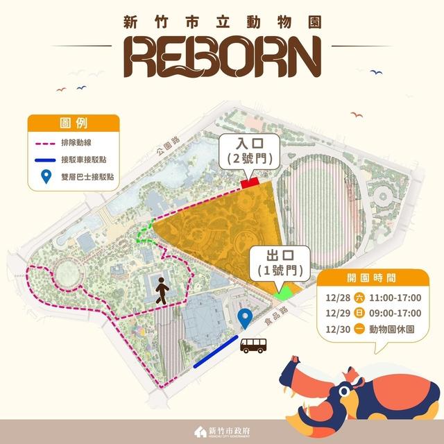 12月28、29日上午11點起開放民眾從2號門(大象門)入園,1號門(食品路側)出園。(新竹市政府提供)
