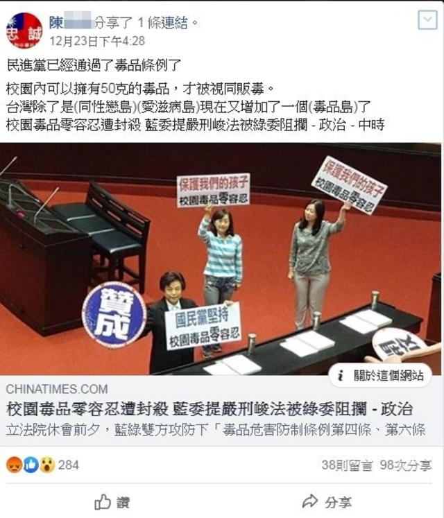 網友在臉書上表示「可以合法持有50克毒品」,法務部早已澄清此為假消息。