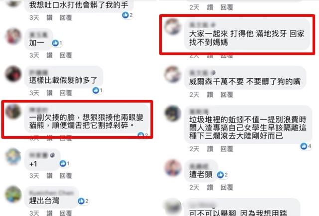 警方認為,網友的發言恐觸法。(警方提供)