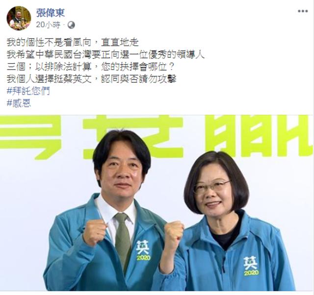 鹿港天后宮主委張偉東宣布「挺蔡」。(翻攝張偉東臉書)