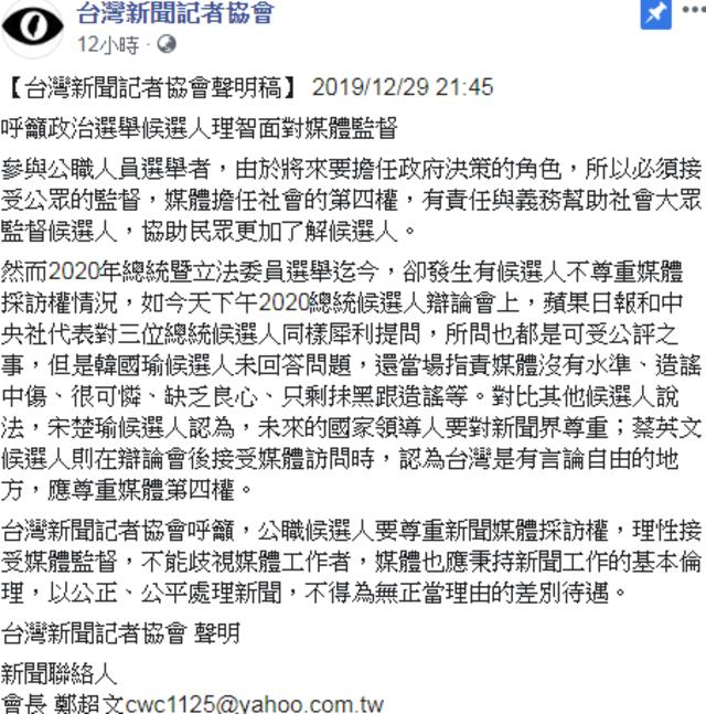 (翻攝臉書台灣新聞記者協會)