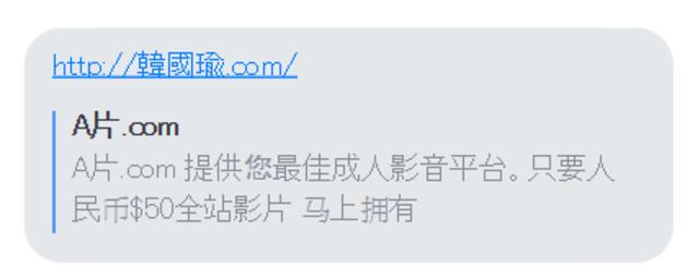 網路流傳一個短網址,內容導向色情網站。(翻攝LINE)