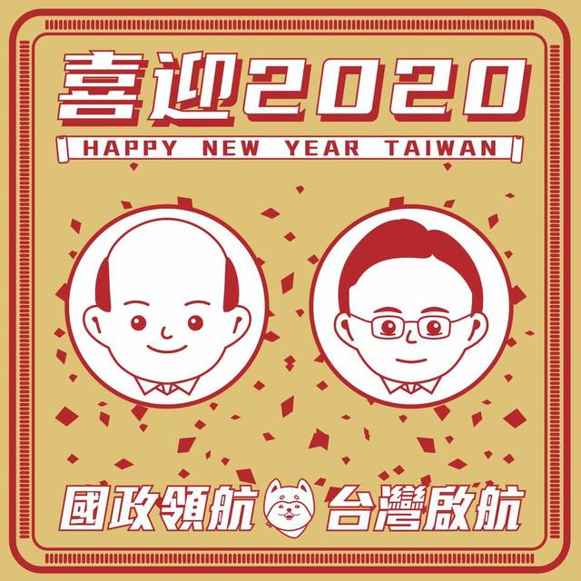 韓國瑜二度與高雄市民跨年 許願「新年要有新總統」 | 韓國瑜電子圖賀新年。(翻攝自韓國瑜臉書)