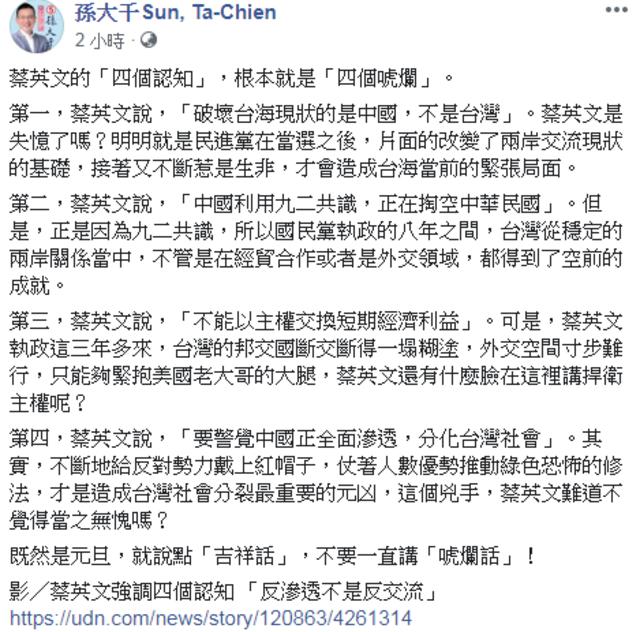 (翻攝臉書孫大千Sun, Ta-Chien)