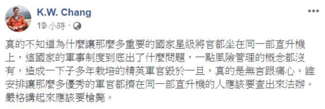 刪「槍斃說」止血 張國煒嘆:只是覺得很可惜... | 張國煒3日在臉書上發文引起網友討論。(翻攝畫面)