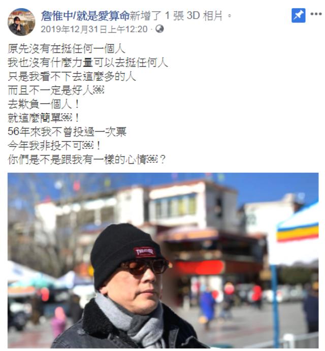 詹惟中稱自己今年也是首投族。(翻攝詹惟中臉書)