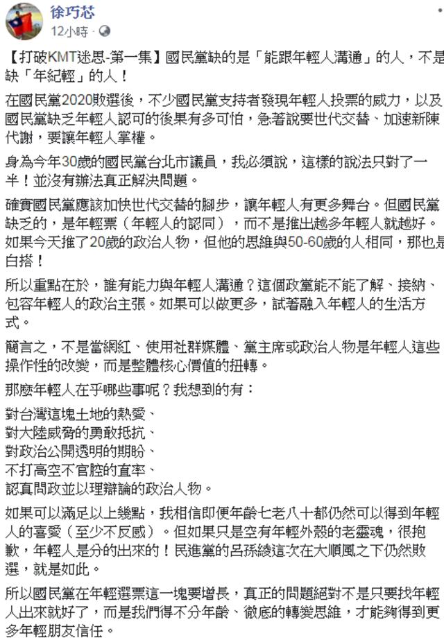 (翻攝臉書徐巧芯)