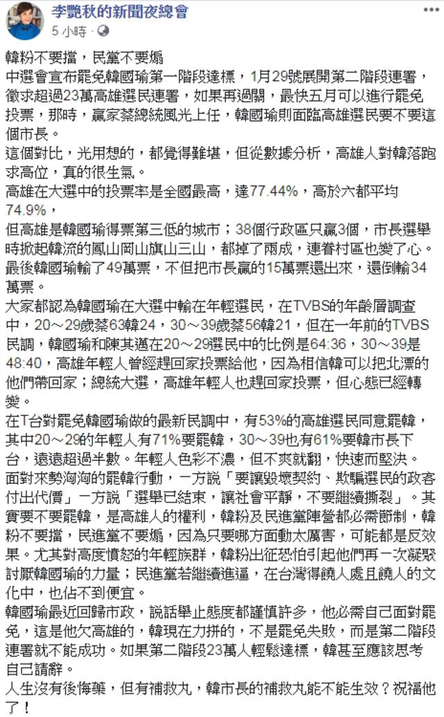 (翻攝臉書李艷秋的新聞夜總會)