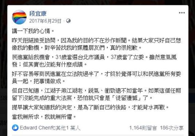 段宜康宣告揮別政壇 將捐2任年終獎金、不再參選  