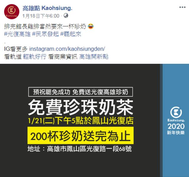 民眾預祝罷韓順利,自掏腰包送珍奶。(翻攝高雄點 Kaohsiung.臉書)