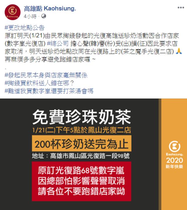 因合作店家的總公司有疑慮,活動改自其他店家舉辦。(翻攝高雄點 Kaohsiung.臉書)