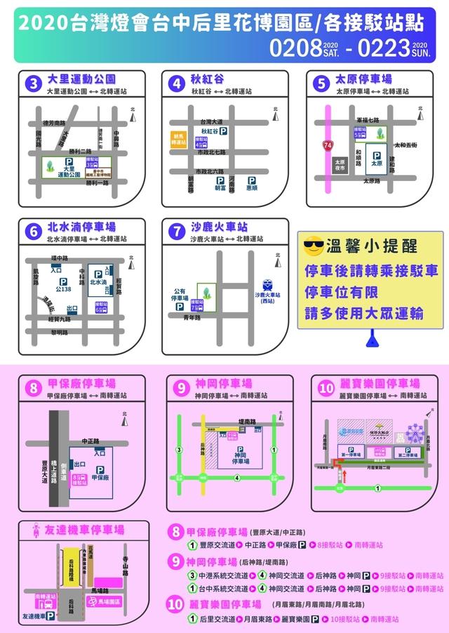 2020台灣燈會在台中 交通接駁攻略一次看   主展區交通接駁點位資訊圖。(台中市政府提供)