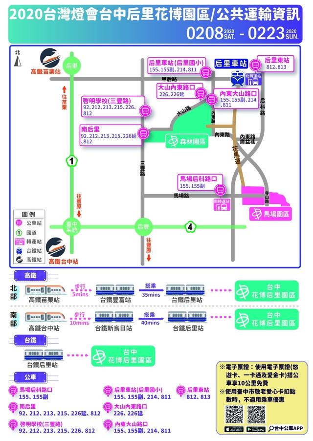 2020台灣燈會在台中 交通接駁攻略一次看   主展區公共運輸資訊圖。(台中市政府提供)