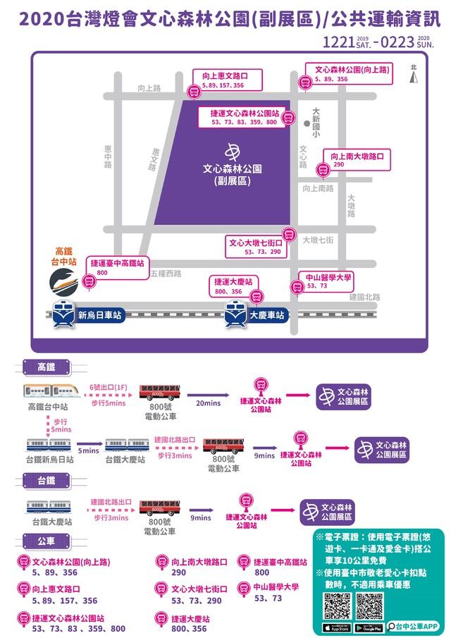 2020台灣燈會在台中 交通接駁攻略一次看   副展區公共運輸資訊圖。(台中市政府提供)