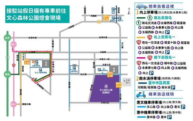 2020台灣燈會在台中 交通接駁攻略一次看   副展區車行動線示意圖。(台中市政府提供)