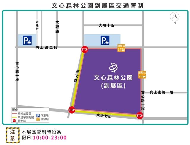 2020台灣燈會在台中 交通接駁攻略一次看   副展區交通管制示意圖。(台中市政府提供)