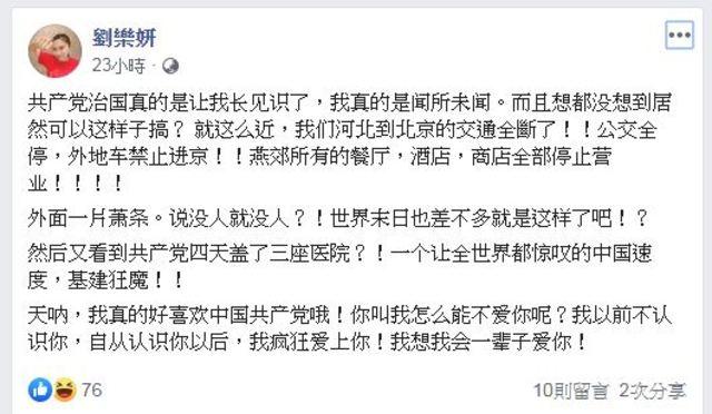 不稀罕當台灣人!劉樂妍放話「放棄台灣國籍」 |