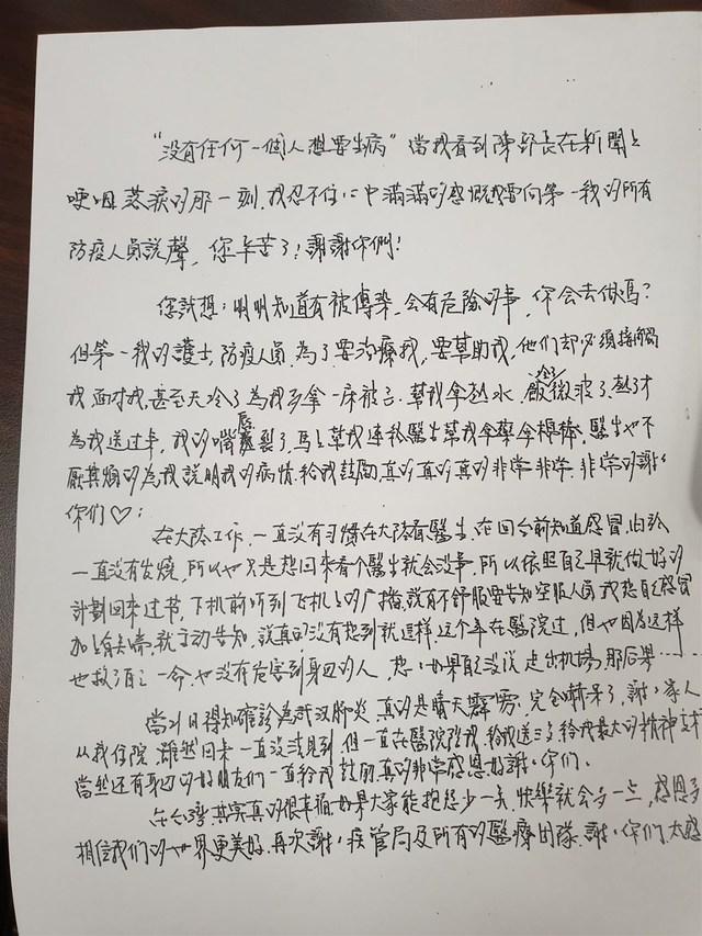 快訊》好消息!台灣首例確診個案已痊癒 準備出院 | 痊癒個案感謝信。(指揮中心提供)