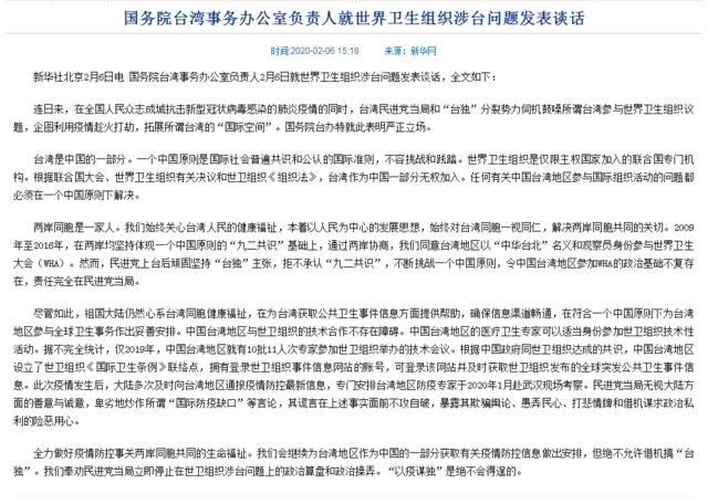 想加WHO? 國台辦嗆台:「以疫謀獨」不會得逞 | 國台辦反對台灣參與世界衛生組織。(翻攝官網)