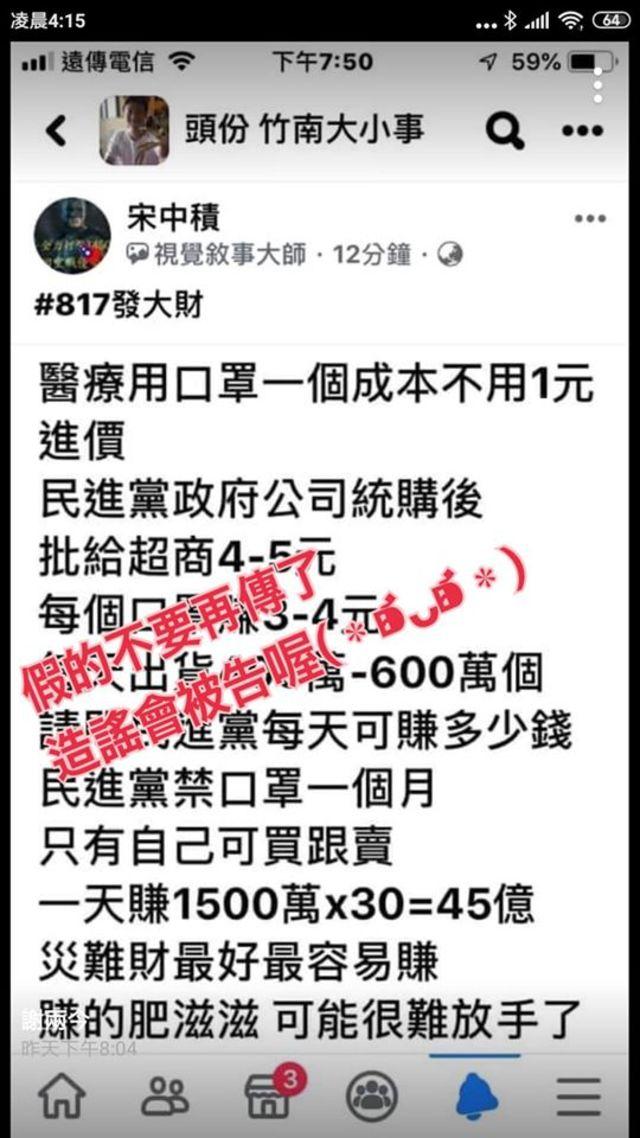 網友在臉書社團寫下不實訊息,涉嫌違法遭警方移送。(翻攝自臉書 行走的故事詩/yanwu)