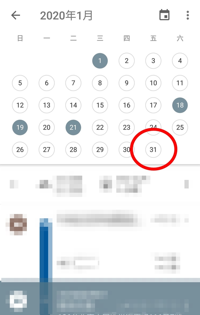 在日曆上選擇1月31日,即可查看當天定位記錄