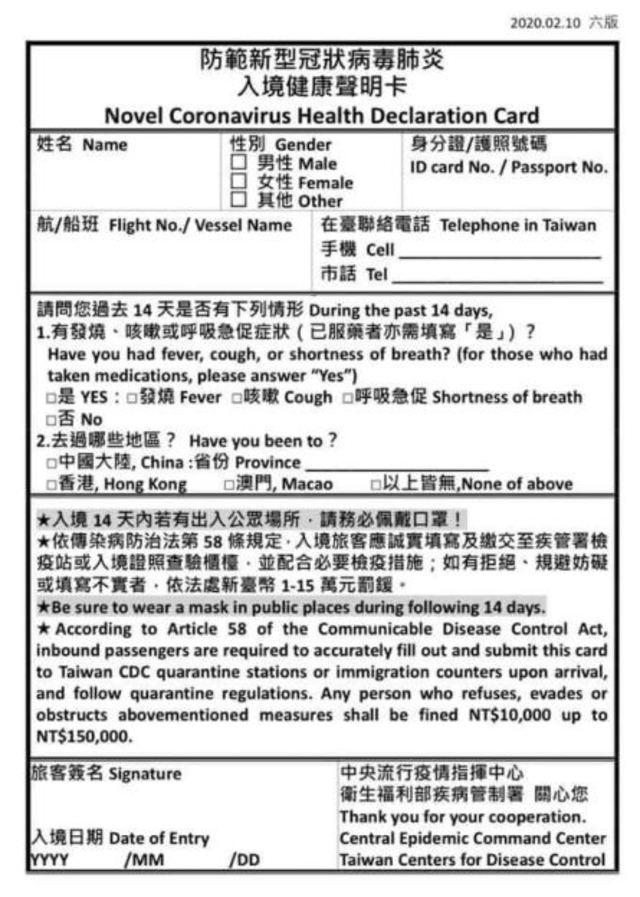 疾管署:即日起非中港澳旅客也需填寫健康聲明卡   防範新型冠狀病毒肺炎入境健康聲明卡/翻攝臉書。