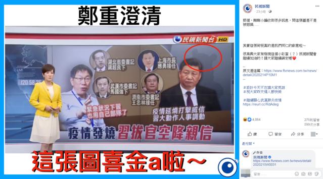 (翻攝臉書民視新聞)