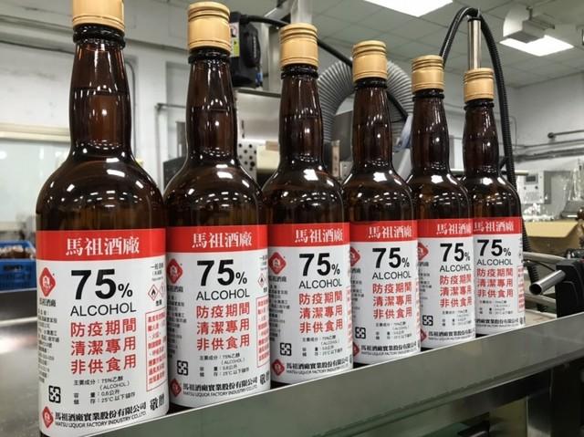 拚防疫! 家樂福明日開賣9萬瓶台糖酒精   馬祖酒廠首度投入「防疫用酒精」生產行列。(馬祖酒廠提供)