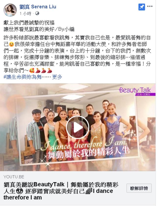「最愛跳著舞的自己」 劉真臉書突發文粉絲湧祝福   (翻攝劉真臉書)