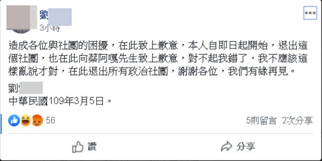 (翻攝韓國瑜蔚藍中華守護聯盟社團)