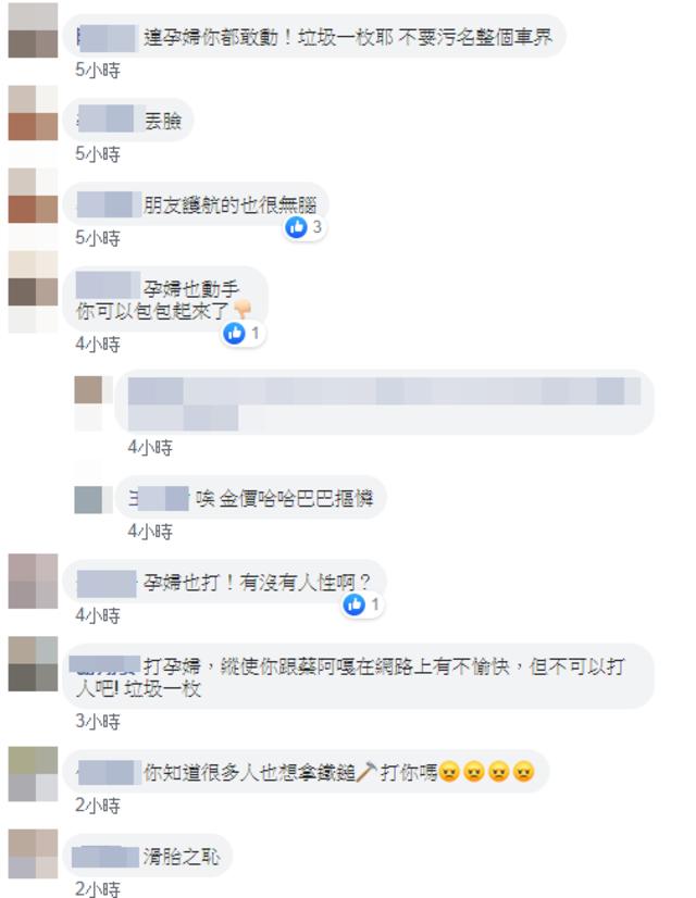 (翻攝陳男臉書)