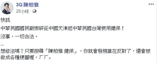 (翻攝臉書3Q陳柏惟)