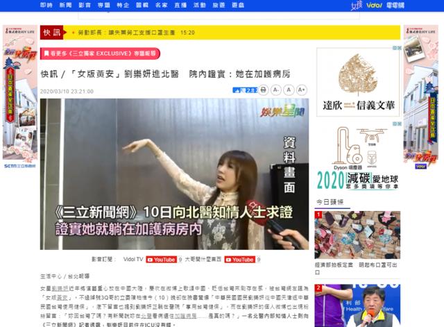 (翻攝《三立新聞網》)