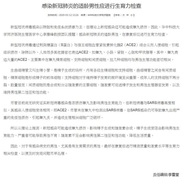 中國湖北省政府官網刊發一則專家建議,提醒確診的適齡男性,在康復後應進行生育力檢查。(翻攝官網)