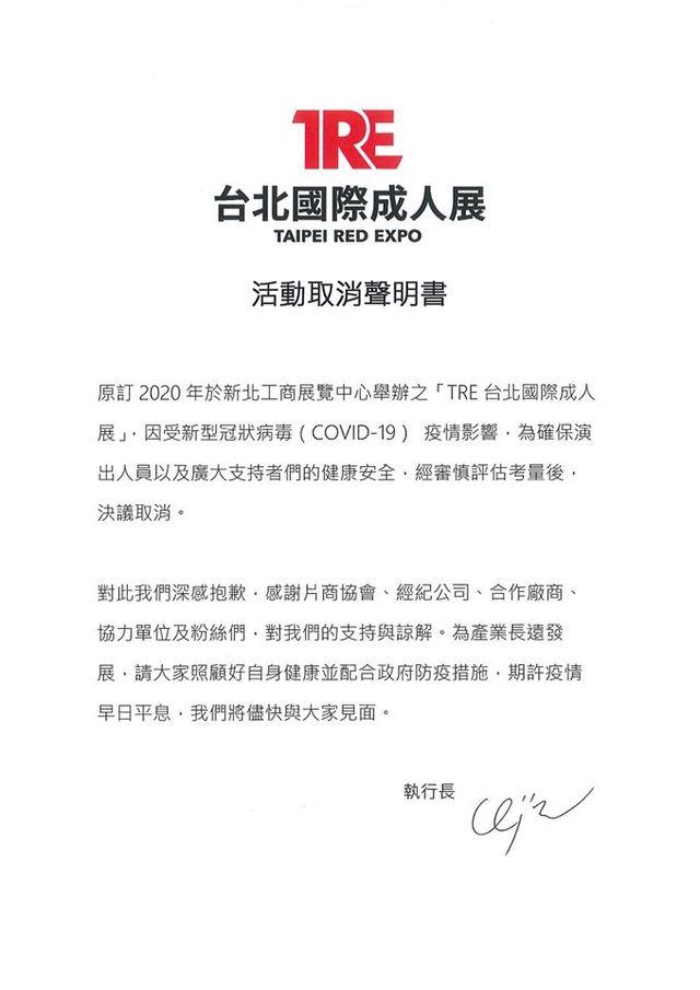 台北國際成人展取消舉辦。(翻攝國際成人展臉書粉專)