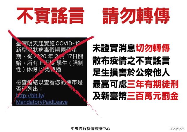 網傳台灣強制休假兩週 指揮中心:假訊息,勿轉傳  