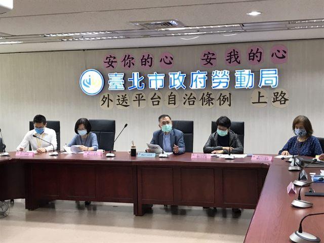 台北市外送平台業者管理自治條例公布施行記者會。(台北市勞動局提供)