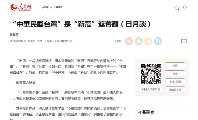 「中華民國台灣」階段性正名? 中官媒專欄:不倫不類 | (翻攝人民日報海外版)