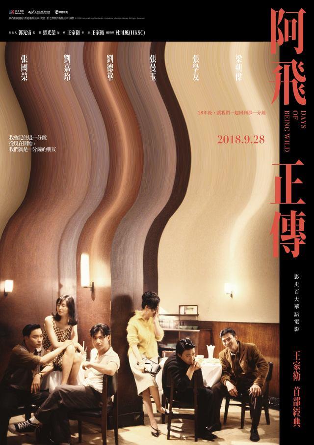 張國榮逝世17週年 《阿飛正傳》修復版4/1限量上映   (華映提供)