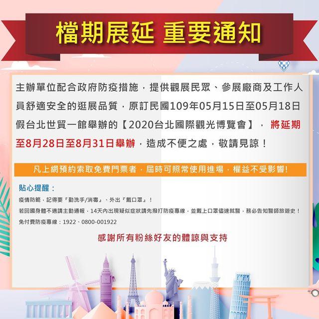 台北國際觀光博覽會延至8月辦 已取票者「可照常使用」   (翻攝自台北國際觀光博覽會官網)