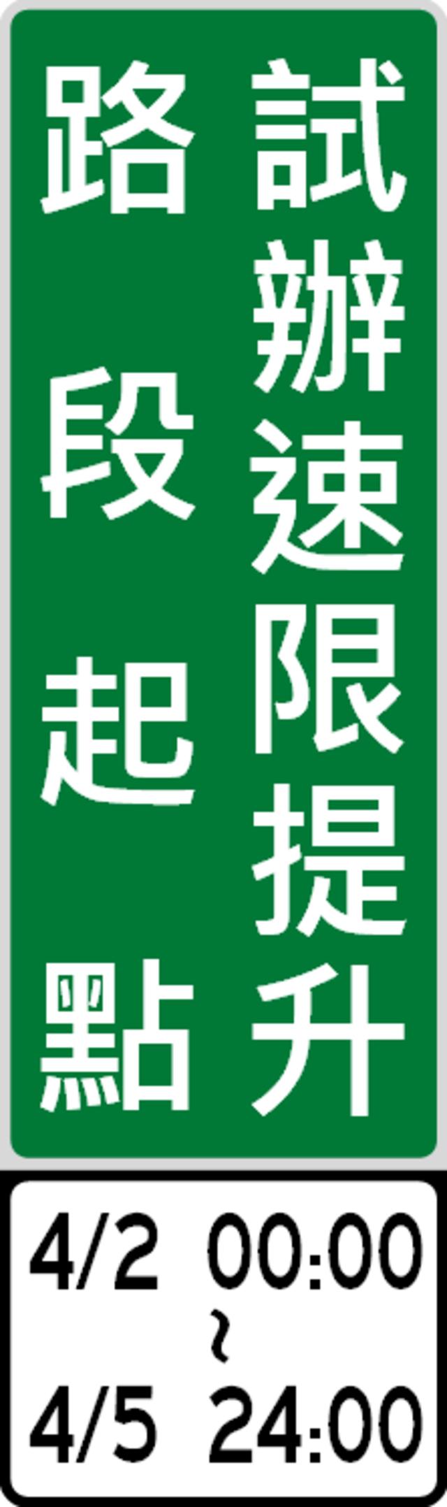 清明連假怕塞車! 蘇花改、南迴改2路段提速至70公里 | 公總提醒,試辦路段起點以告示牌為準。(公路總局提供)
