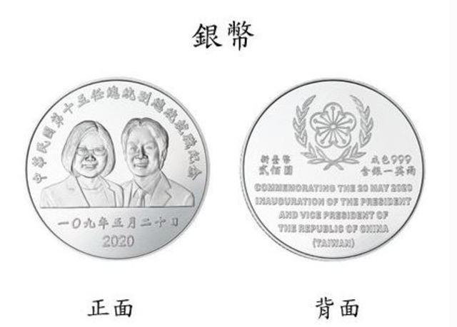紀念銀幣圖像。(中央銀行提供)