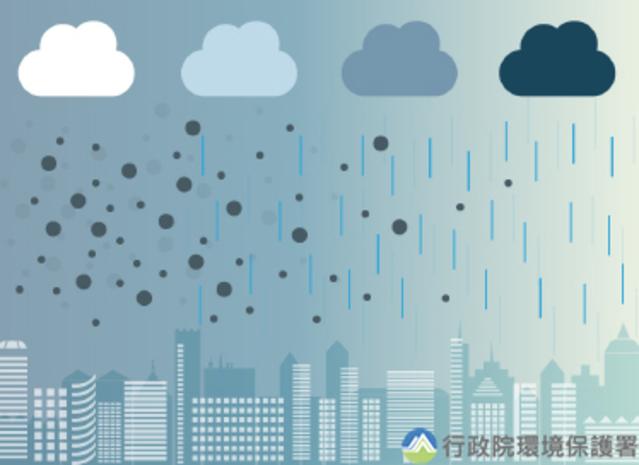 大氣中空氣污染物濃度因降雨的隨著降落的雨滴洗除、吸附等作用而降低,但降低程度仍會受降雨強度、降雨延時、風速或附近有無污染排放等因素而定。(環保署提供)