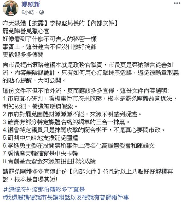 (翻攝臉書鄭照新)