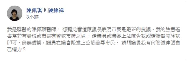 (翻攝陳錦祥臉書)