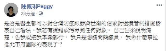 (翻攝陳佩琪臉書)