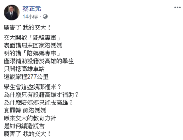 交大「陪媽媽專車」遭抨擊 網友:回去當韓粉不行嗎 |