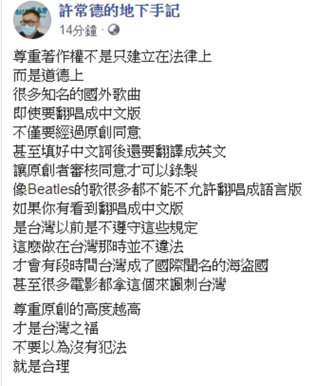 (翻攝臉書許常德的地下手記)